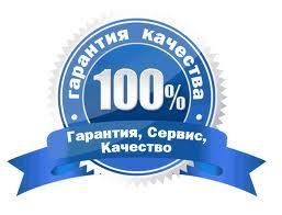 гарантия 100