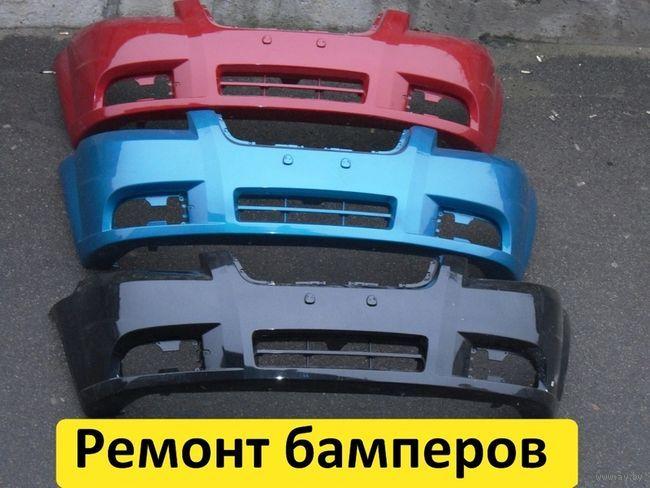 Ремонт пластмассовых бамперов